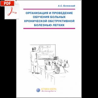Организация и проведение обучения больных хронической обструктивной болезнью легких: Методические рекомендации