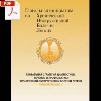 Глобальная стратегия диагностики, лечения и профилактики хронической обструктивной болезни легких (пересмотр 2007г.)