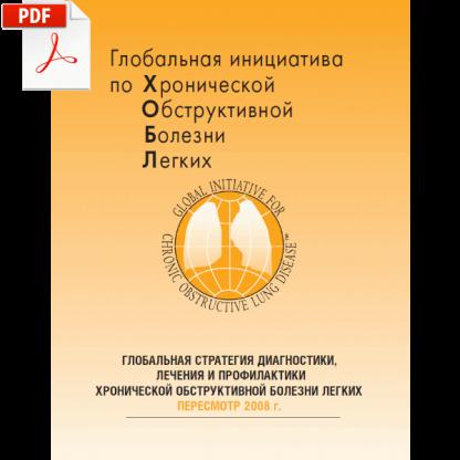 Глобальная стратегия диагностики, лечения и профилактики хронической обструктивной болезни легких (пересмотр 2008 г.)