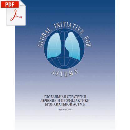 Глобальная стратегия лечения и профилактики бронхиальной астмы (пересмотр 2006 г.)