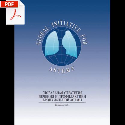 Глобальная стратегия лечения и профилактики бронхиальной астмы (пересмотр 2007 г.)