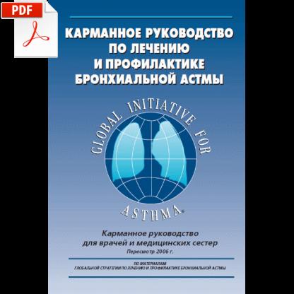 Карманное руководство по профилактике и лечению бронхиальной астмы