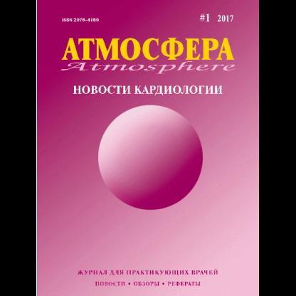 Журнал Новости кардиологии