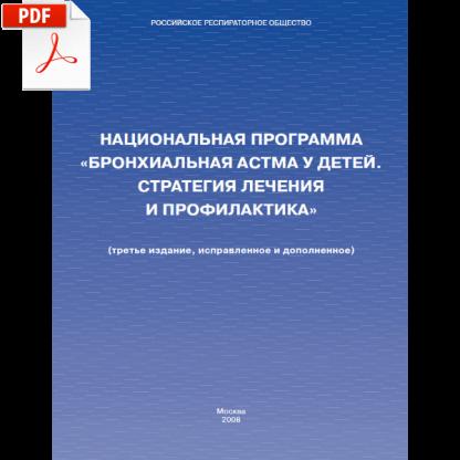 Национальная программа «Бронхиальная астма у детей. Стратегия лечения и профилактика». 3-е изд.