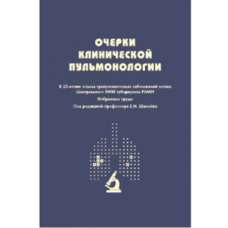 Под ред. Е.И. Шмелёва. Очерки клинической пульмонологии