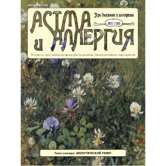 Журнал Астма и аллергия