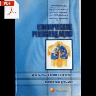 Бронхиальная астма у взрослых. Атопический дерматит