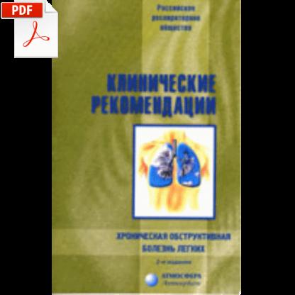 Под ред. акад. РАМН А.Г. Чучалина. Клинические рекомендации. Хроническая обструктивная болезнь легких.