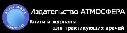 Издательство АТМОСФЕРА