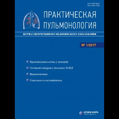 Журнал Практическая пульмонология