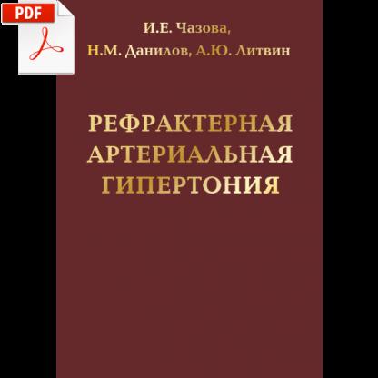 Чазова И.Е., Данилов Н.М., Литвин А.Ю. Рефрактерная артериальная гипертония