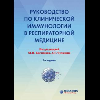 Под ред. М.П. Костинова, А.Г. Чучалина. Руководство по клинической иммунологии в респираторной медицине