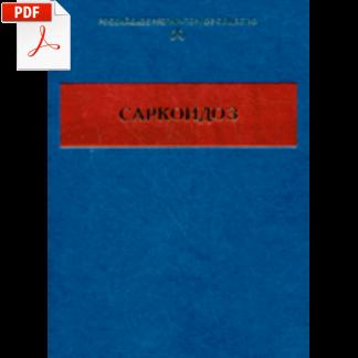 Под ред. Визеля А.А. Саркоидоз