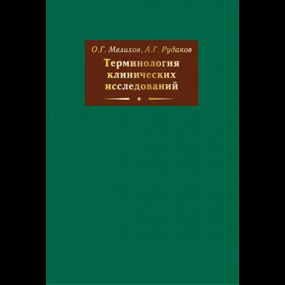 Мелихов О.Г., Рудаков А.Г. Терминология клинических исследований: Словарь терминов и сокращений