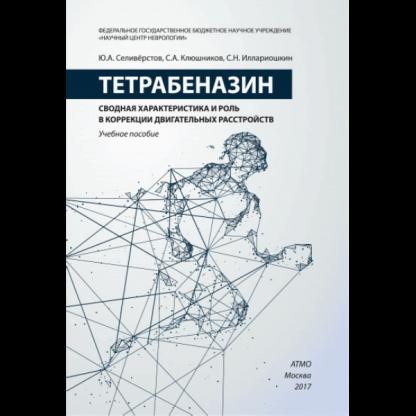 Тетрабеназин: сводная характеристика и роль в коррекции двигательных расстройств: Учебное пособие.